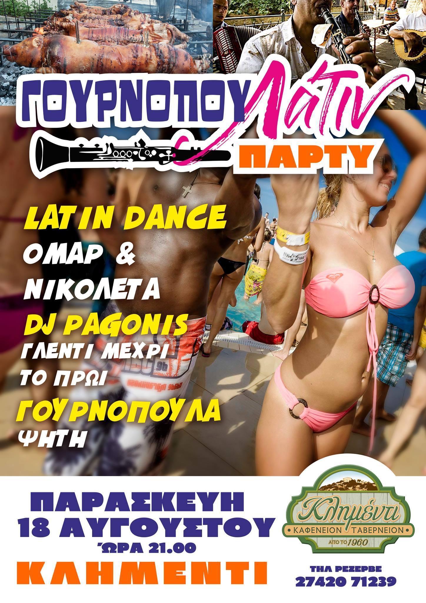 gournopoulatin_poster